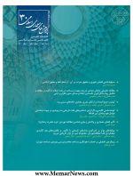 دریافت مقالات فصلنامه علمی «پژوهش های معماری اسلامی»، شماره ۳۰، بهار ۱۴۰۰