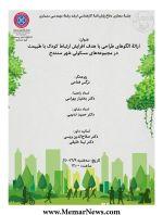 جلسه آنلاین دفاعیه پایان نامه کارشناسی ارشد گروه معماری؛ «ارائه الگو های طراحی با هدف افزایش ارتباط کودک با طبیعت در مجموعه های مسکونی شهر سنندج»- دانشگاه کردستان