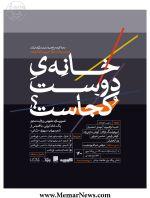 فراخوان مسابقه «خانه دوست کجاست»؛ تصویرسازی اقتباسی و مفهومی و روایت محور یک خانه در ایران امروز
