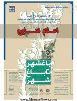 اعلام نتایج مسابقه «از باغشهر تا باغِ شهر»؛ طراحی فضای پیشخوان ورودی باغ گل های شهر اصفهان