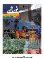 دریافت نشریه اینترنتی نوسازی، شماره ۵۸، خرداد ماه ۱۴۰۰