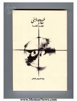 انتشار کتاب «طرح واره ذهنی و تولید فضا»
