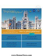 وبینار با موضوع «توسعه فضاهای فرهنگی در اسپانیا»؛ از مجموعه وبینارهای توسعه فضاهای فرهنگی در جهان امروز