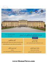 وبینار با موضوع «توسعه فضاهای فرهنگی در اتریش»؛ از مجموعه وبینارهای توسعه فضاهای فرهنگی در جهان امروز