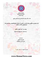 دو جلسه ی آنلاین دفاعیه کارشناسی ارشد گروه شهرسازی (طراحی شهری و برنامه ریزی شهری) - دانشگاه کردستان