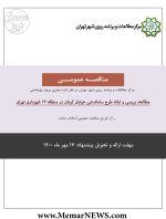 فراخوان مناقصه پروژه پژوهشی با موضوع «مطالعه، بررسی و ارائه طرح ساماندهی خیابان کرمان در منطقه ۱۴ شهرداری تهران»