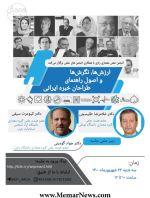 وبینار با موضوع «ارزش ها، نگرش ها و اصول راهنمای طراحان خبره ایرانی»