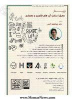 وبینار با موضوع «معرفی استارت آپ های فناوری و معماری»