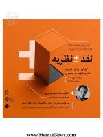 وبینار با موضوع «نقد ± نظریه»؛ گفتاری درباره نسبت نقد و نظریه در معماری