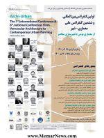 فراخوان ارسال مقالات️ اولین کنفرانس بین المللی و ششمین کنفرانس ملی «معماری- شهر: از معماری بومی تا شهرسازی معاصر»