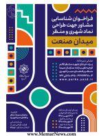 فراخوان «شناسایی مشاور جهت طراحی نماد شهری و منظر میدان صنعت یزد»