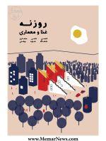 دریافت نشریه دانشجویی روزنه (انجمن علمی معماری دانشگاه شهید بهشتی)، شماره ۵، پاییز ۱۴۰۰