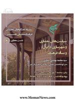 نشست مجازی با موضوع «سیاست های معماری و شهرسازی در ایران و مساله فرهنگ»؛ از سلسله گفتگوهای راهبردی فرهنگستان هنر