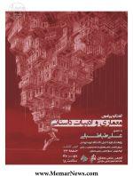 وبینار با موضوع «معماری و ادبیات داستانی»