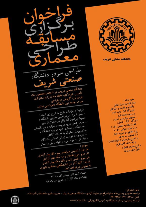 مسابقه طراحی سردر دانشگاه شریف