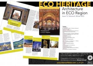 شماره پانزدهم نشریه تخصصی2 HERITAGE ECO222