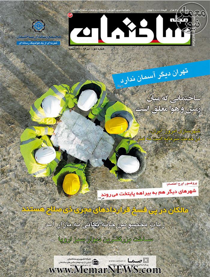 مجله ساختمان، شماره 51 ، تیر 1394-تصویر روی جلد
