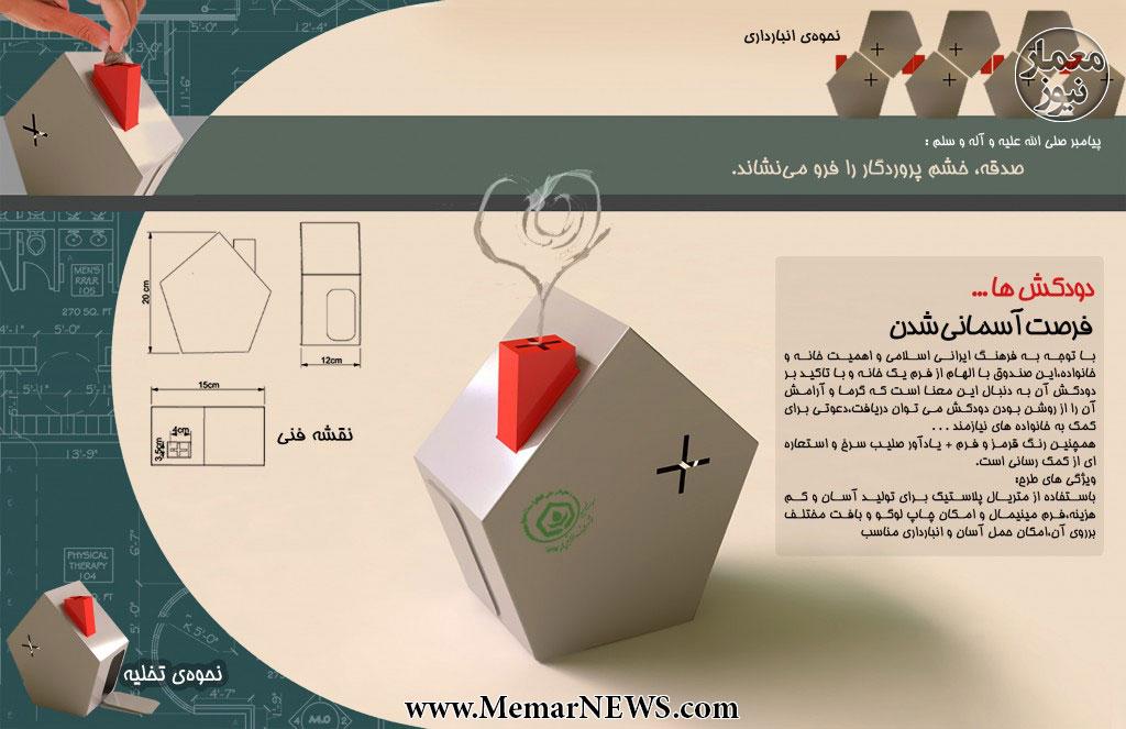مسابقه طراحی صندوق صدقات موسسه خیریه اشرف الانبیاء (ص)رتبه دوم