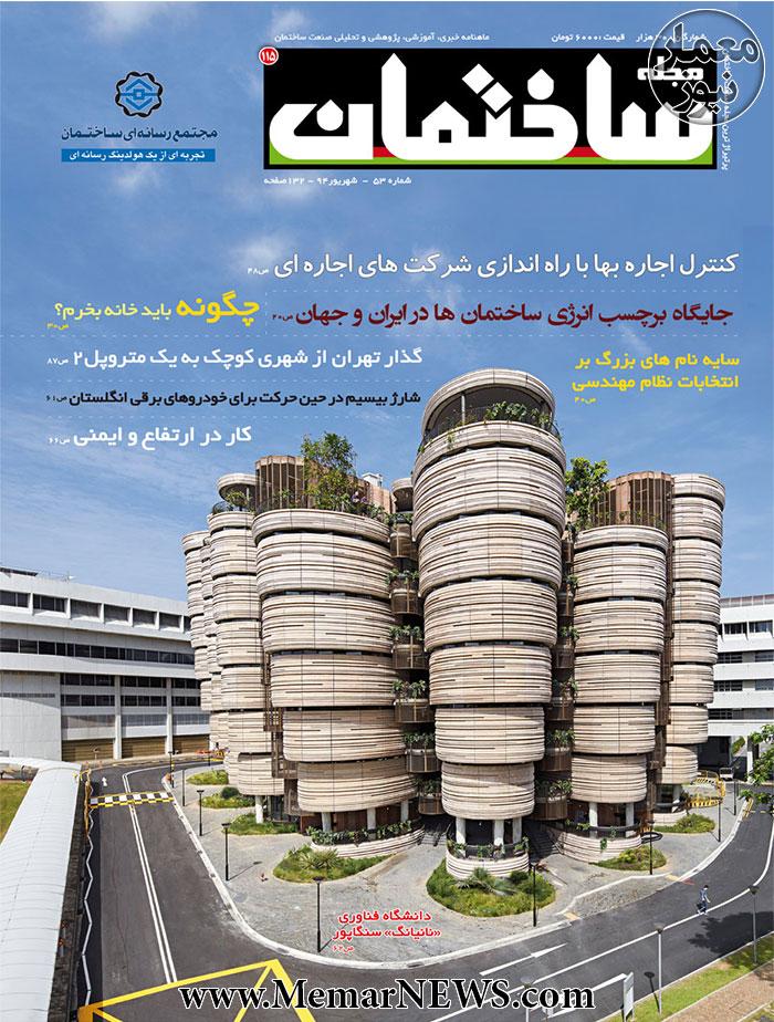 مجله ساختمان، شماره 53، شهریور 94-تصویر روی جلد