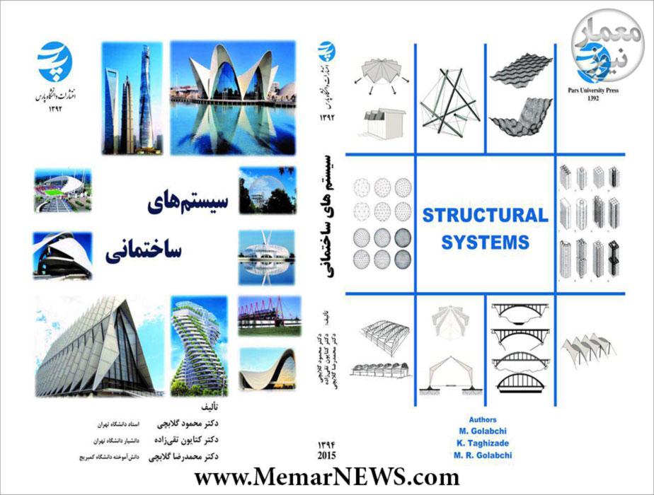 """جدیدترین کتاب پروفسور محمود گلابچی با عنوان """"سیستم های ساختمانی""""جدیدترین کتاب پروفسور محمود گلابچی با عنوان سیستم های ساختمانی."""