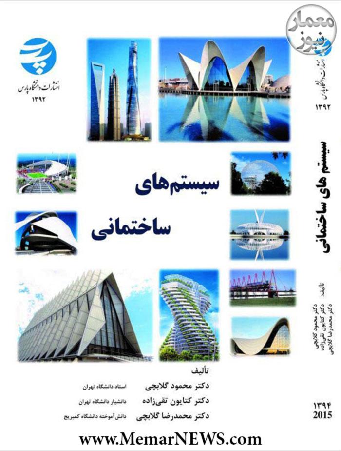 """جدیدترین کتاب پروفسور محمود گلابچی با عنوان """"سیستم های ساختمانی""""تصویر روی جلد"""