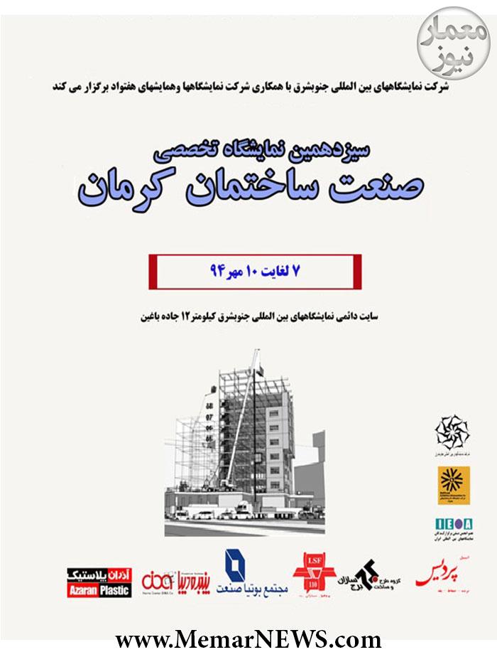 تبلیغات تخصصی صنعت ساختمان - رسانه ی خبری وبلاگیسایت صنعت ساختمان - ghafoori loxblog com
