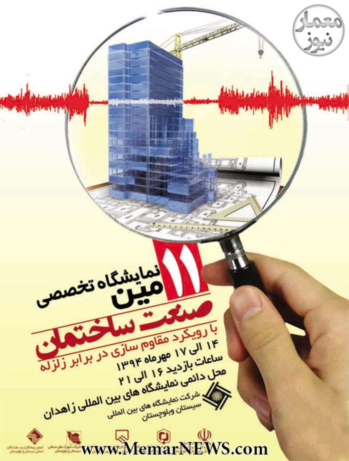 نمایشگاه صنعت ساختمان - رسانه ی خبری وبلاگینمایشگاه صنعت ساختمان (وب سایت رسمی تبلیغات ساختمان