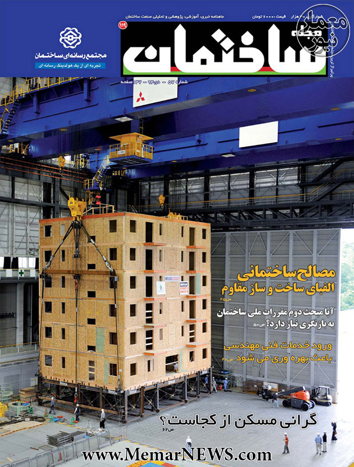 مجله ساختمان، شماره 57، دی ۹۴-تصویر روی جلد