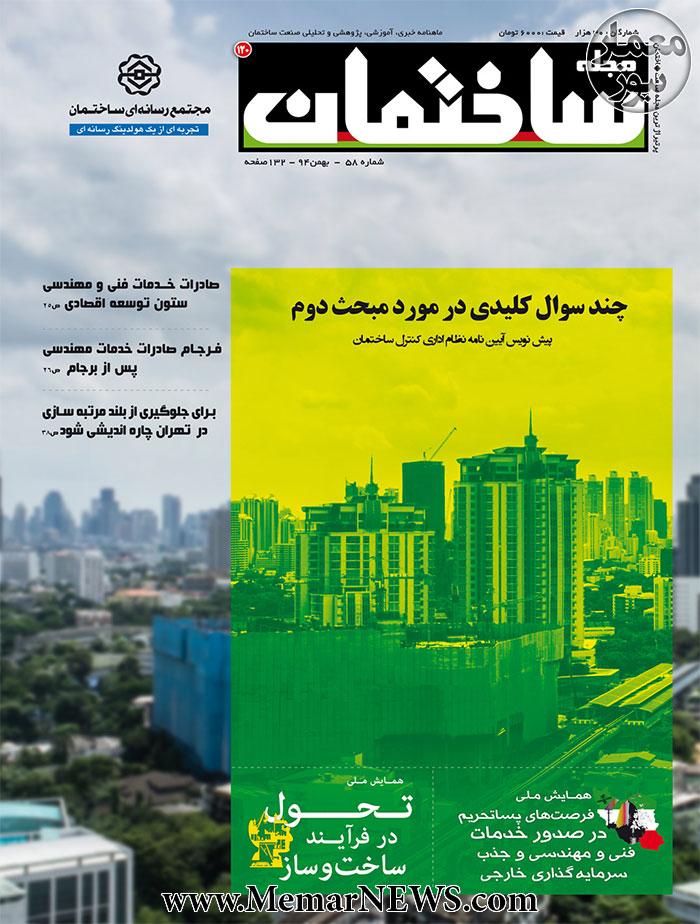 مجله ساختمان، شماره 58، بهمن ۹۴-تصویر روی جلد