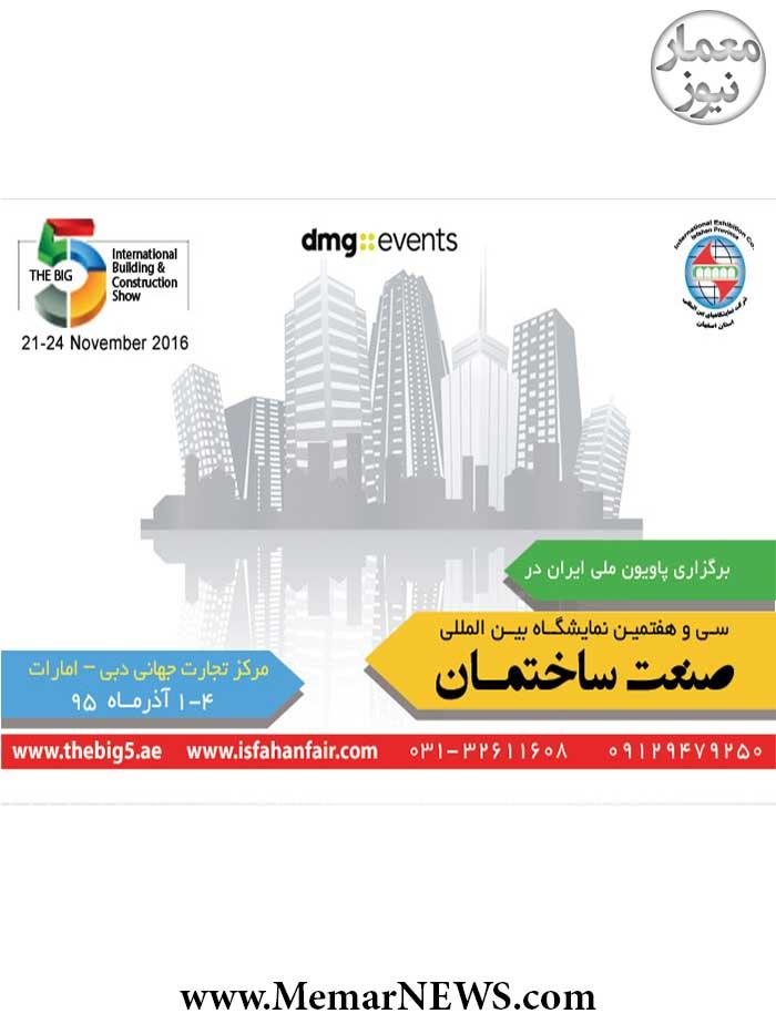 سی و هفتمین دوره نمایشگاه بین المللی صنعت ساختمان دبی – امارات متحدهدریافت تصویر