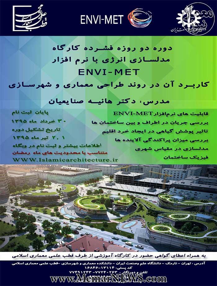 کانال تلگرام برنامه های برج میلاد چهارمین کارگاه مدلسازی انرژی با Design Builder و Envi-met ...
