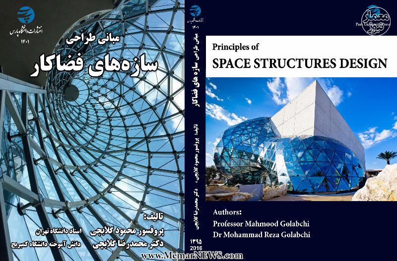 انتشار کتاب «مبانی طراحی سازه های فضاکار»