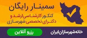 baner-khaneh-shahrsazan.jpg