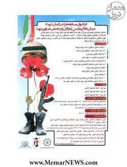 مسابقه طراحی المان شهداء میدان دفاع مقدس و جانمایی تصاویر شهدا - تبریز