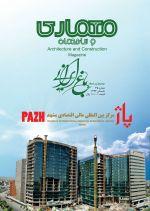 انتشار شماره 35 معماری و ساختمان با موضوع باغ ایرانی