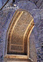 انتشار شماره 30 فصلنامه هنر معماری