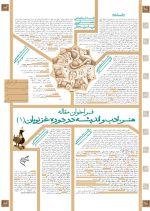 فراخوان مقاله نشست «معماری، هنر، ادب و انديشه در دوره غزنويان»
