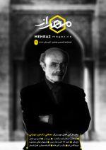 انتشار شماره دوم فصلنامه آن لاین مهراز