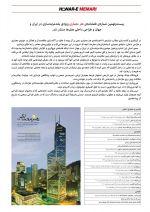 انتشار شماره 29 فصلنامه هنر معماری