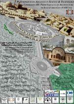 فراخوان همایش معماری، شهرسازی و توسعه پایدار