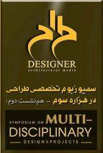 برگزاری سمپوزیوم تخصصی طراحی در هزاره سوم