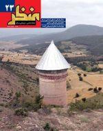 انتشار شماره 23 مجله علمی منظر (پاییز 1392)