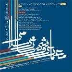 تغییر زمان برگزاری دومین همایش ملی معماری و شهرسازی اسلامی