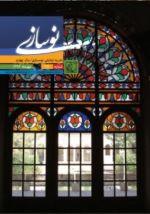 انتشار شماره 21 نشریه آنلاین نوسازی+فراخوان مقاله