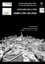 مسابقه طراحی معماری با موضوع مونومان وزارت مسکن و شهرسازی