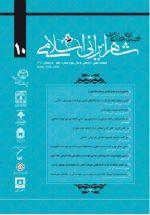 انتشار شماره 10 فصلنامه مطالعات شهر ایرانی