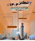 همایش چشم انداز نطنز در الگوی معماری و شهرسازی اسلامی