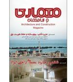 انتشار شماره 36 فصلنامه معماری و ساختمان