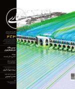 انتشار شماره بیست و چهار مجله همشهری معماری