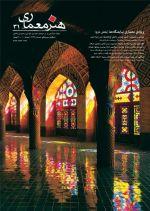 انتشار شماره 31 فصلنامه هنر معماری